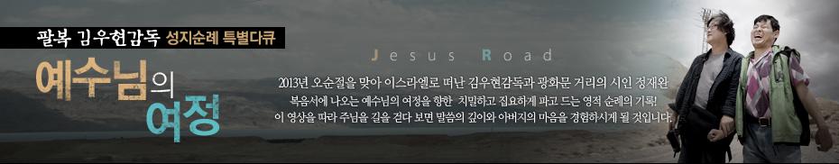김우현감독 성지순례 특별다큐 예수님의 여정